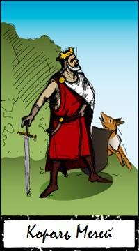 Толкование и значение карты Король Мечей