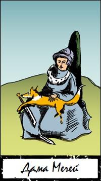 Толкование и значение карты Королева Мечей