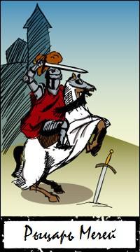 Толкование и значение карты Рыцарь Мечей