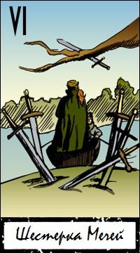 Толкование и значение карты 6 Мечей