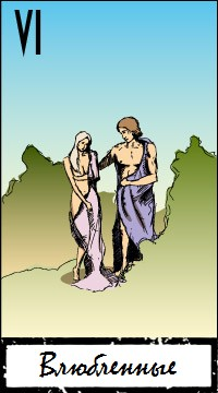 Толкование и значение карты Таро Влюблённые